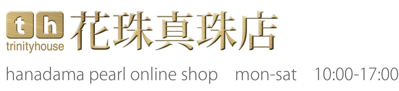 花珠真珠店